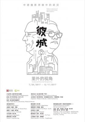 THE CITY IN YOURS EYES:INSIDE AND OUTSIDE PERSPECTIVE - WUHAN IN THE EYES OF CHINESE AND GERMAN PHOTOGRAPHER (solo) @ARTLINKART, exhibition poster