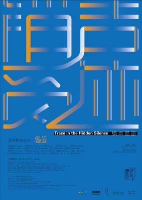 TRACE IN THE HIDDEN SILENCE (group) @ARTLINKART, exhibition poster