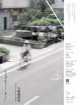 CHU CHUNTENG SOLO EXHIBITION - PARALLEL (solo) @ARTLINKART, exhibition poster