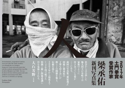 DOYAGAI - DAY LABOURING DISTRICTS OF JAPAN (group) @ARTLINKART, exhibition poster