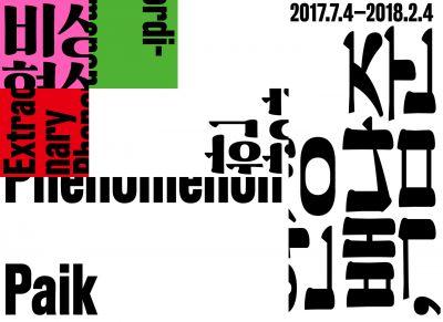 EXTRAORDINARY PHENOMENON, NAM JUNE PAIK (solo) @ARTLINKART, exhibition poster