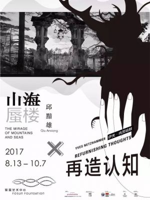 YVES NETZHAMMER - REFURNISHING THOUGHTS + QIU ANXIONG - THE MIRAGE OF MOUNTAINS AND SEAS (group) @ARTLINKART, exhibition poster
