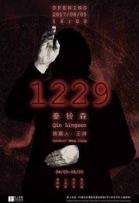 QIN LINGSEN'S SOLO EXHIBITION 1229 (solo) @ARTLINKART, exhibition poster