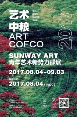 SUNWAYART YOUTH ARTISTS GROUP EXHIBITION (group) @ARTLINKART, exhibition poster