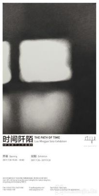 THE PATH OF TIME - LUO MINGJUN SOLO EXHIBITION (solo) @ARTLINKART, exhibition poster