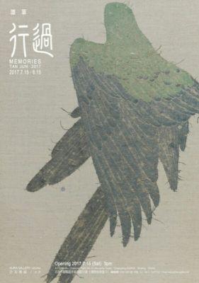 MEMORIES - TAN JUN SOLO EXHIBITION (solo) @ARTLINKART, exhibition poster