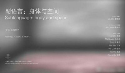 SUBLANGUAGE - BODY AND SPACE (group) @ARTLINKART, exhibition poster
