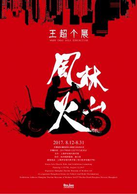 FURINKAZAN - WANG CHAO'S SOLO EXHIBITION (solo) @ARTLINKART, exhibition poster