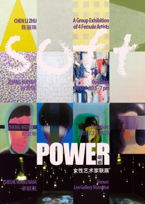 SOFT POWER 2017 (FIFTH) - FOUR FEMALE ARTISTS GROUP SHOW (group) @ARTLINKART, exhibition poster