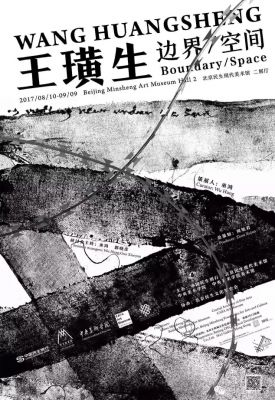 WANG HUANGSHENG - BOUNDARY/SPACE (solo) @ARTLINKART, exhibition poster
