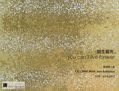 YOU CAN'T LIVE FOREVER - LEI CHAK MAN SOLO EXHIBITION (solo) @ARTLINKART, exhibition poster