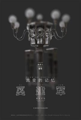 FLOWING MEMORIES - XI JIANJUN SOLO EXHIBITION (solo) @ARTLINKART, exhibition poster