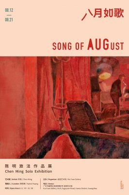 SONG OF AUGUST——CHEN MING SOLO EXHIBITION (solo) @ARTLINKART, exhibition poster