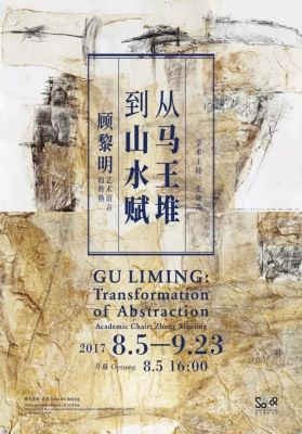 GU LIMING - TRANSFORMATION OF ABSTRACTION (solo) @ARTLINKART, exhibition poster
