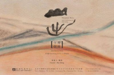 MOUNTAIN WAVE - SOLO EXHIBITION OF BIAN QING (solo) @ARTLINKART, exhibition poster