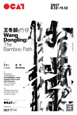 WANG DONGLING - THE BAMBOO PATH (solo) @ARTLINKART, exhibition poster