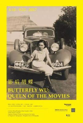 BUTTERFLY WU - QUEEN OF THE MOVIES (solo) @ARTLINKART, exhibition poster