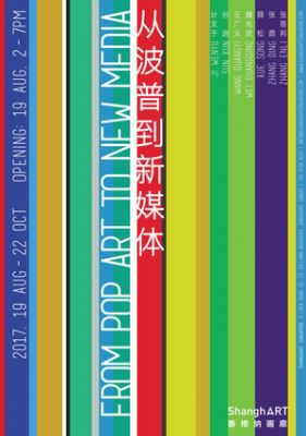 FROM POP ART TO NEW MEDIA (group) @ARTLINKART, exhibition poster