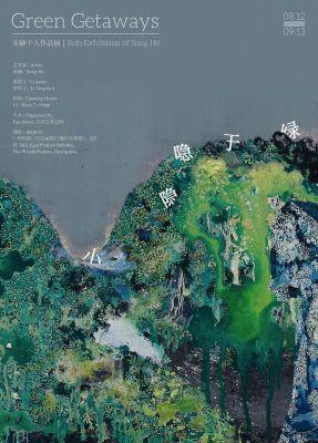 GREEN GETAWAYS - SOLO EXHIBITION OF SONG HE (solo) @ARTLINKART, exhibition poster