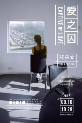 CAPTIVE OF LOVE: EXHIBITION OF DANWEN XING (solo) @ARTLINKART, exhibition poster