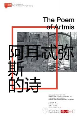 THE POEM OF ARTEMIS (group) @ARTLINKART, exhibition poster