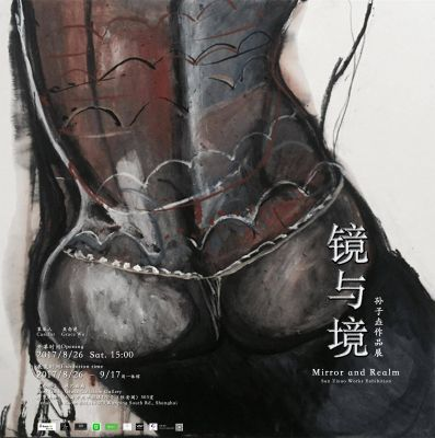 MIRROR AND REALM - SUN ZIYAO WORKS EXHIBITION (solo) @ARTLINKART, exhibition poster