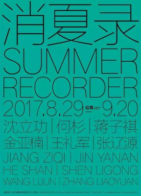 SUMMER RECORDER (group) @ARTLINKART, exhibition poster