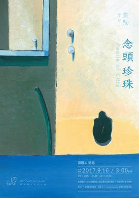 PEARLS OF CITTA - HE XUN (solo) @ARTLINKART, exhibition poster