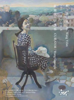AH,WANG YIFAN (solo) @ARTLINKART, exhibition poster