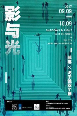 SHADOWS & LIGHT:ELINE DE JONGE & GE ZIYU - JOINT SOLO EXHIBITION (group) @ARTLINKART, exhibition poster