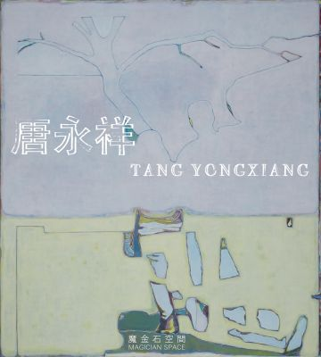 TANG YONGXIANG SOLO EXHIBITION (solo) @ARTLINKART, exhibition poster