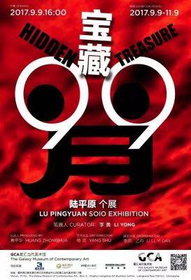 HIDDEN TREASURE - LU PINGYUAN'S SOLO EXHIBITION (solo) @ARTLINKART, exhibition poster