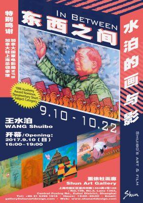 IN BETWEEN - SHUIBO'S ART & FILM (solo) @ARTLINKART, exhibition poster