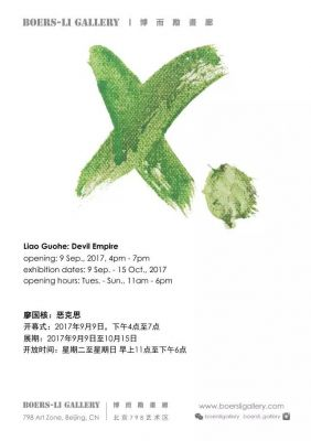 LIAO GUOHE - DEVIL EMPIRE (solo) @ARTLINKART, exhibition poster