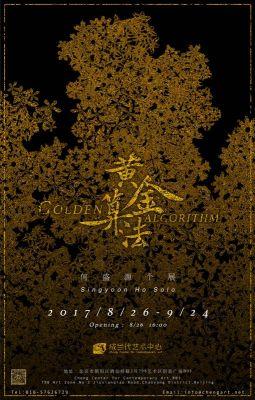 GOLDEN ALGORITHN - SINGYOON HO SOLO (solo) @ARTLINKART, exhibition poster