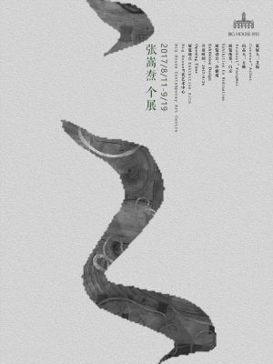 ZHANG SONGTAO SOLO EXHIBITION (solo) @ARTLINKART, exhibition poster