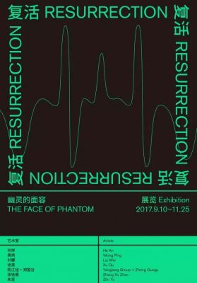 RESURRECTIONⅡ- THE FACE OF PHANTOM (group) @ARTLINKART, exhibition poster