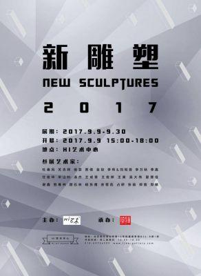 NEW SCULPTURE (group) @ARTLINKART, exhibition poster