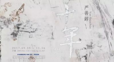 YAN SHANCHUN - A DECADE OF PAINTINGS AND PRINTS (solo) @ARTLINKART, exhibition poster