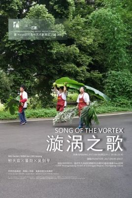 SONG OF THE VORTEX (group) @ARTLINKART, exhibition poster