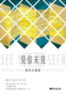 SEE YOU UN SEEN - ZHANG HONGLI SOLO EXHIBIHION (solo) @ARTLINKART, exhibition poster