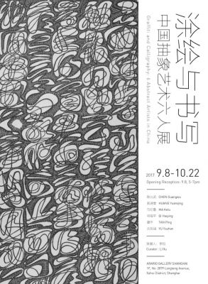 GRAFFITI AND CALLIGRAPHY - 6ABSTRACTSIN CHINA (group) @ARTLINKART, exhibition poster