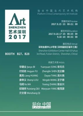 PLATFORM CHINA CONTEMPORARY ART INSTITUTE@2017 ART SHENZHEN (art fair) @ARTLINKART, exhibition poster