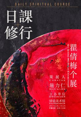DAILY SPIRITUAL COURSE - QU QIANMEI SOLO EXHIBITION (solo) @ARTLINKART, exhibition poster