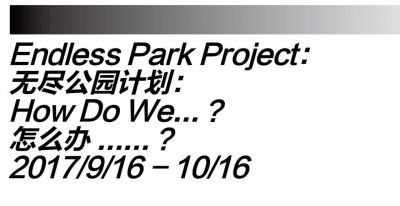 "G.ART ENDLESS PARK PROJECT -""HOW DO WE...?"" (group) @ARTLINKART, exhibition poster"