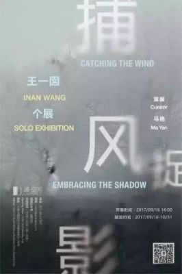 CATCHING THE WIND - INAN WANG SOLO EXHIBITION (solo) @ARTLINKART, exhibition poster