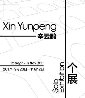 XIN YUNPENG SOLO EXHIBITION (solo) @ARTLINKART, exhibition poster