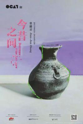 JIAN-JUN ZHANG - BETWEEN THEN AND NOW (solo) @ARTLINKART, exhibition poster