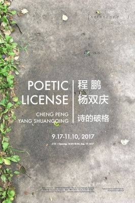 POETIC LICENSE - CHENG PENG YANG SHUANGQING (group) @ARTLINKART, exhibition poster