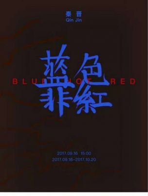 QIN JIN - BLUE NOT RED (solo) @ARTLINKART, exhibition poster